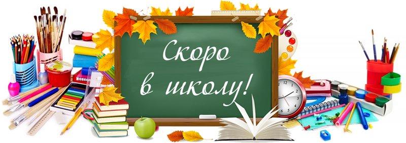 skoro_v_shkolu